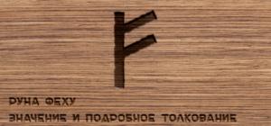 Руна Феху – значение и подробное толкование